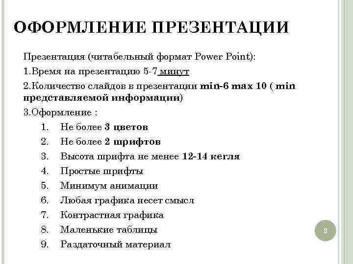 ОФОРМЛЕНИЕ ПРЕЗЕНТАЦИИ Презентация (читабельный формат Power Point): 1. Время на презентацию 5 7 минут