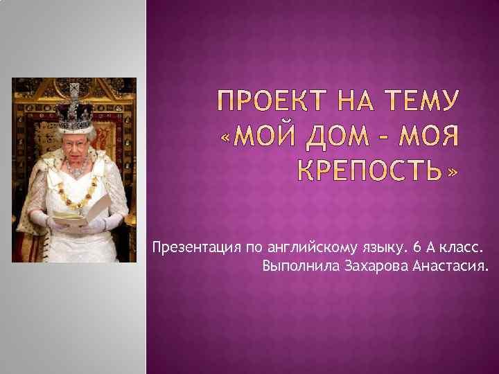 Презентация по английскому языку. 6 А класс. Выполнила Захарова Анастасия.