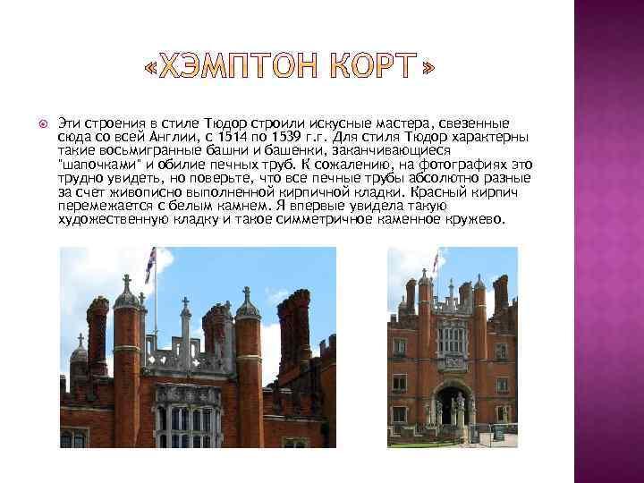 Эти строения в стиле Тюдор строили искусные мастера, свезенные сюда со всей Англии,