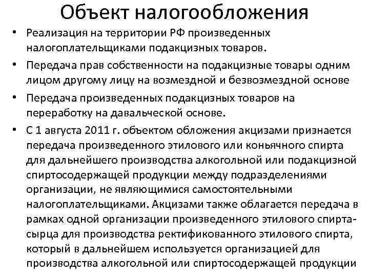 Объект налогообложения • Реализация на территории РФ произведенных налогоплательщиками подакцизных товаров. • Передача прав