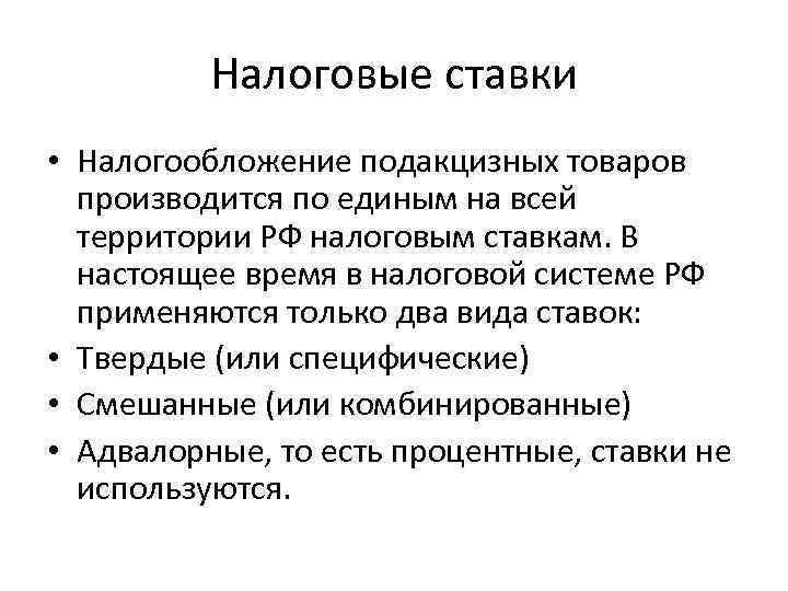 Налоговые ставки • Налогообложение подакцизных товаров производится по единым на всей территории РФ налоговым
