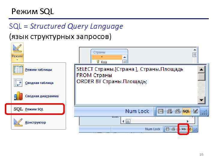 Режим SQL = Structured Query Language (язык структурных запросов) 16