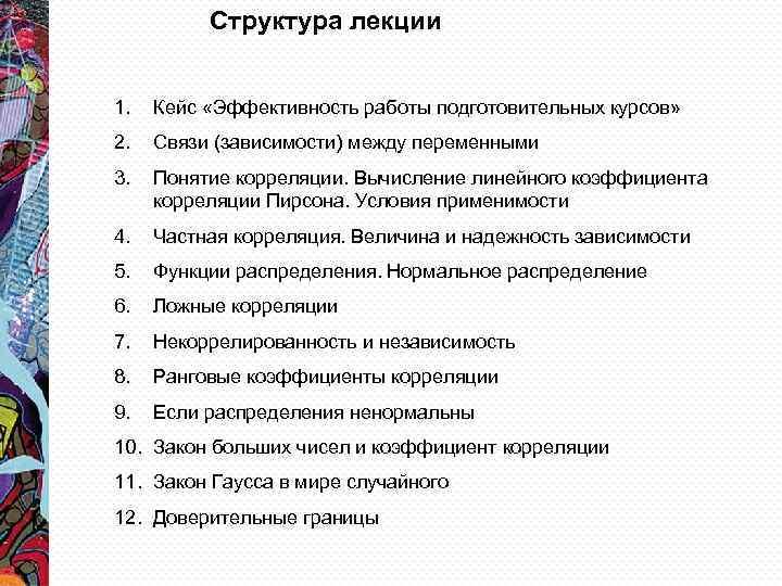 Структура лекции 1. Кейс «Эффективность работы подготовительных курсов» 2. Связи (зависимости) между переменными 3.
