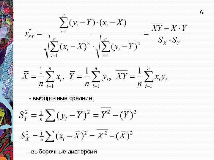 6 - выборочные средние; - выборочные дисперсии