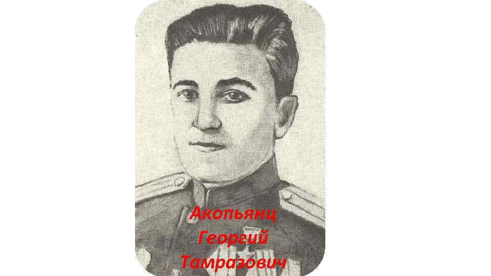 Акопьянц Георгий Тамразович
