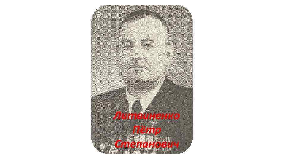 Литвиненко Пётр Степанович