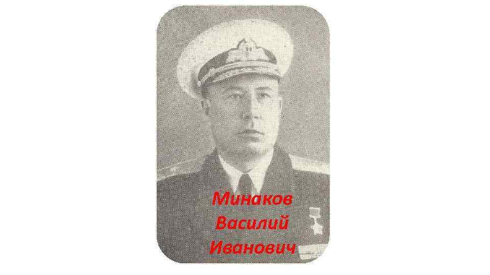 Минаков Василий Иванович
