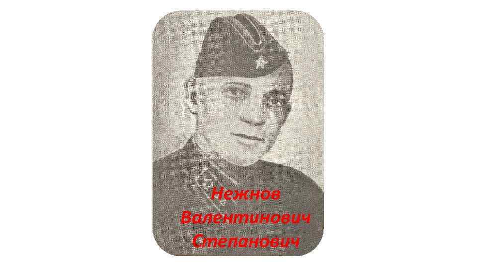 Нежнов Валентинович Степанович