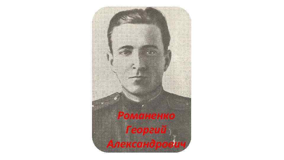 Романенко Георгий Александрович