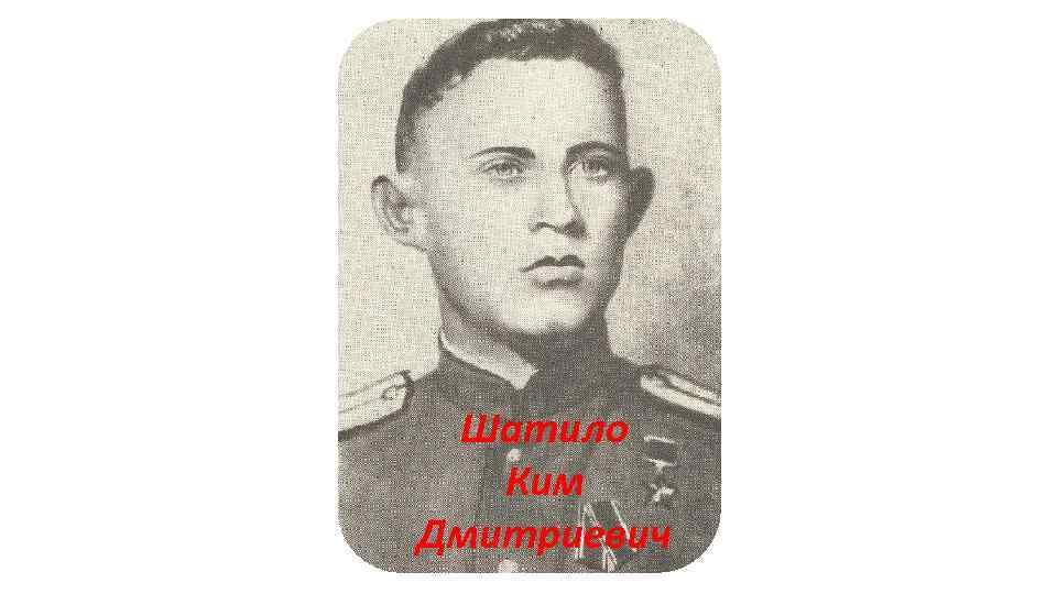 Шатило Ким Дмитриевич
