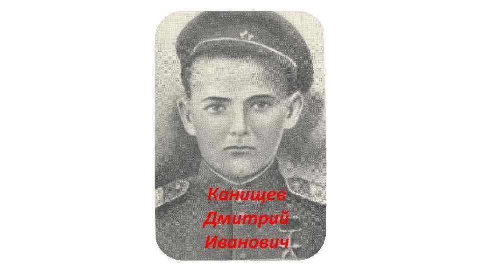Канищев Дмитрий Иванович