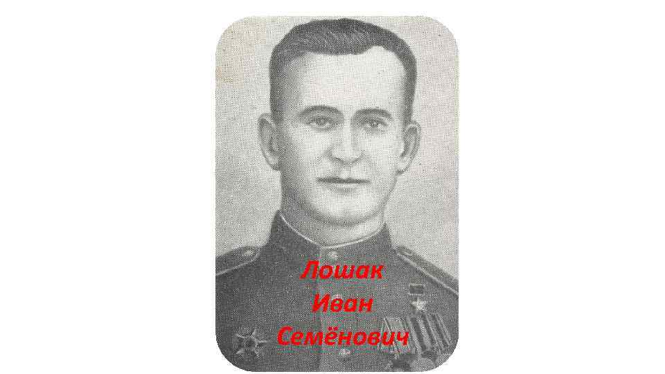Лошак Иван Семёнович