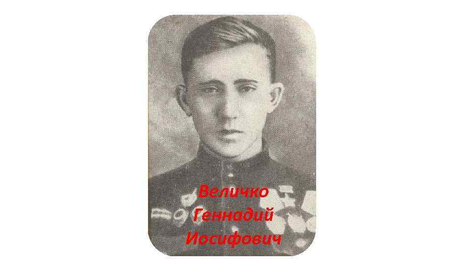 Величко Геннадий Иосифович