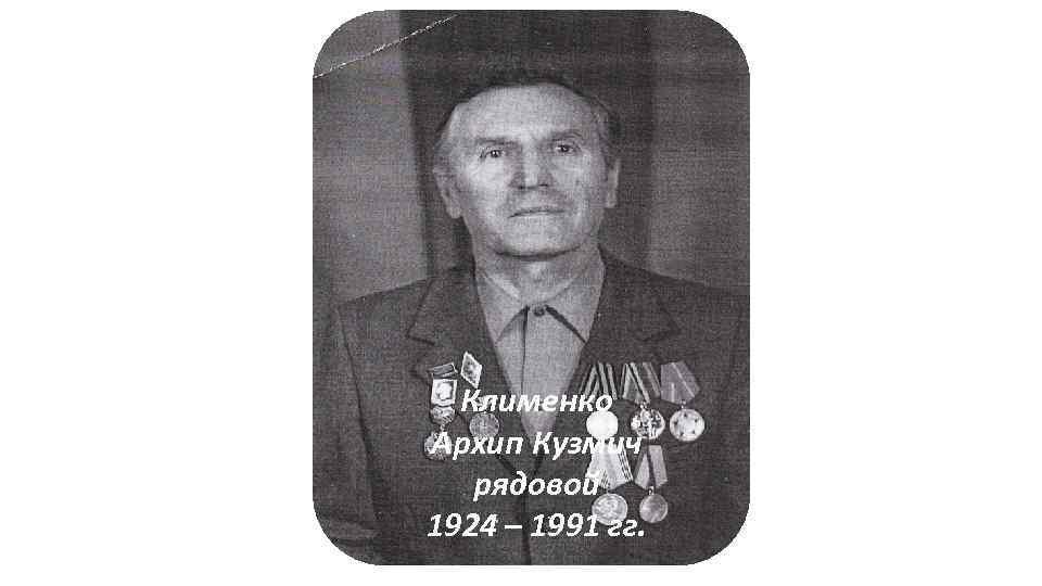 Клименко Архип Кузмич рядовой 1924 – 1991 гг.