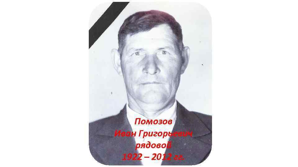 Помозов Иван Григорьевич рядовой 1922 – 2012 гг.