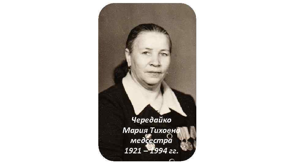 Чередайко Мария Тиховна медсестра 1921 – 1994 гг.