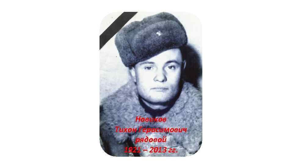 Новиков Тихон Герасимович рядовой 1921 – 2013 гг.
