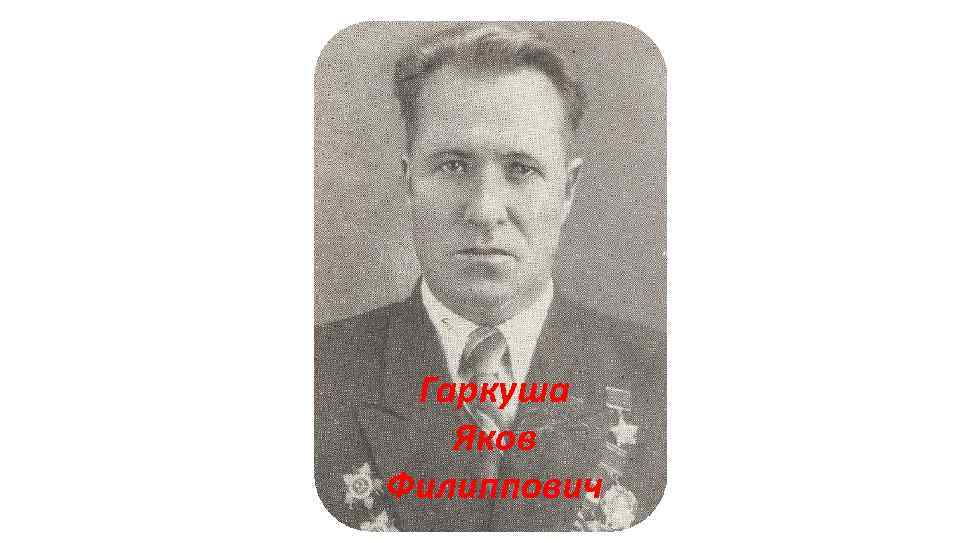 Гаркуша Яков Филиппович