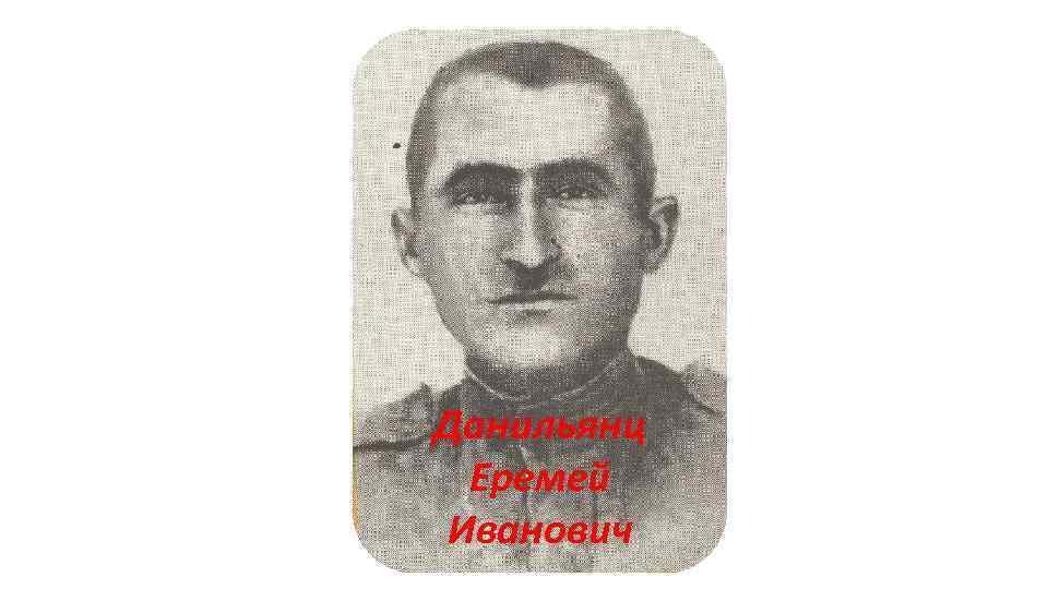 Данильянц Еремей Иванович