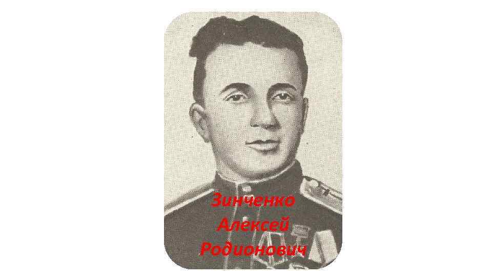 Зинченко Алексей Родионович