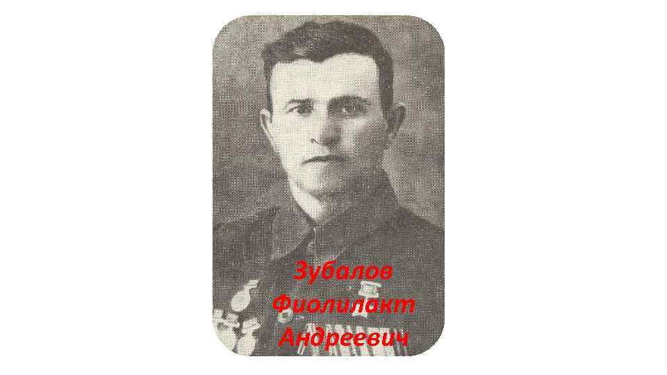 Зубалов Фиолилакт Андреевич