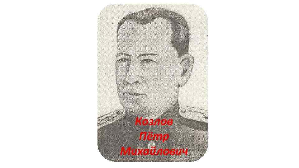 Козлов Пётр Михайлович