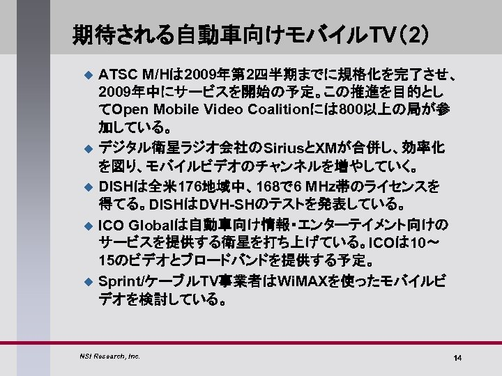 期待される自動車向けモバイルTV(2) u u u ATSC M/Hは 2009年第 2四半期までに規格化を完了させ、 2009年中にサービスを開始の予定。この推進を目的とし てOpen Mobile Video Coalitionには 800以上の局が参