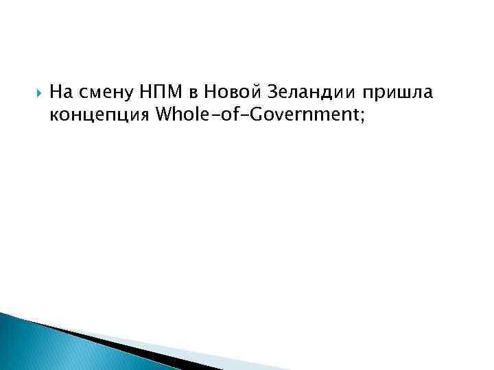 На смену НПМ в Новой Зеландии пришла концепция Whole-of-Government;
