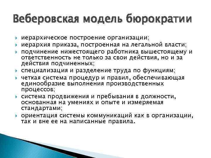 Веберовская модель бюрократии иерархическое построение организации; иерархия приказа, построенная на легальной власти; подчинение нижестоящего