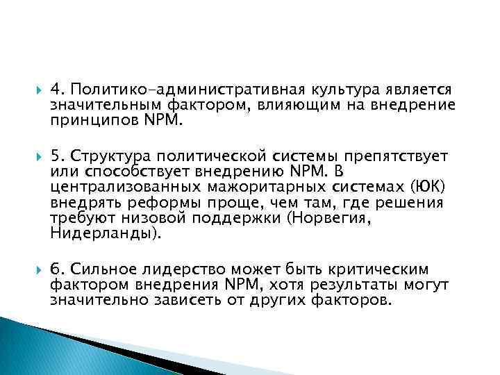 4. Политико-административная культура является значительным фактором, влияющим на внедрение принципов NPM. 5. Структура
