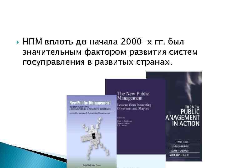 НПМ вплоть до начала 2000 -х гг. был значительным фактором развития систем госуправления