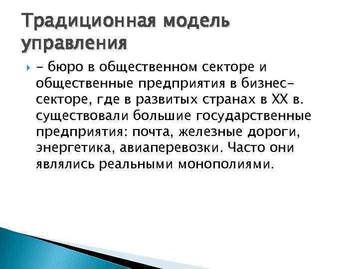 Традиционная модель управления - бюро в общественном секторе и общественные предприятия в бизнессекторе, где