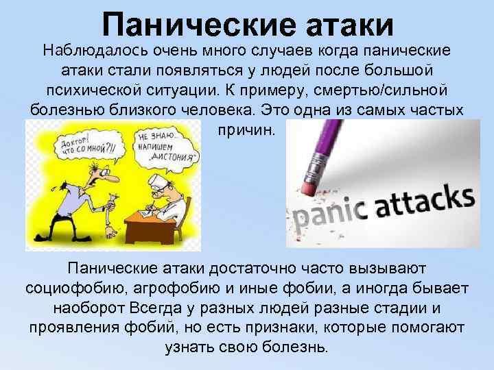Клоназепам отзывы панические атаки