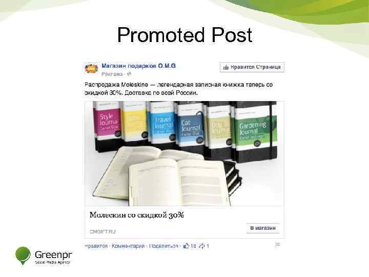 Promoted Post