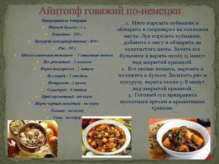 Айнтопф говяжий по-немецки Ингредиенты 4 порции Мясной бульон - 1 л Говядина - 450