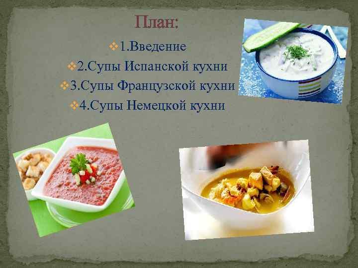 План: v 1. Введение v 2. Супы Испанской кухни v 3. Супы Французской кухни