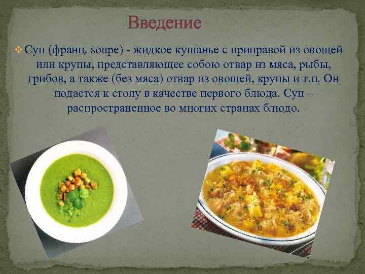 Введение v Суп (франц. soupe) - жидкое кушанье с приправой из овощей или крупы,