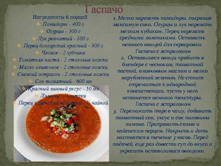 Гаспачо Ингредиенты 6 порций v Помидоры - 400 г v Огурцы - 300 г