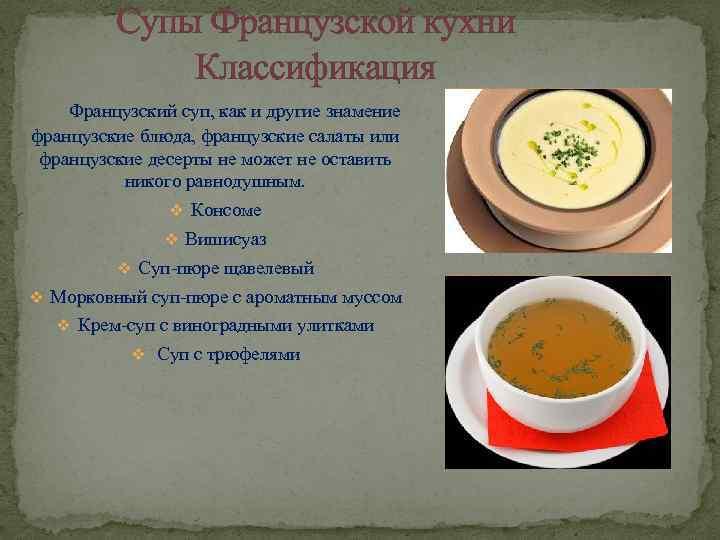 Супы Французской кухни Классификация Французский суп, как и другие знамение французские блюда, французские салаты