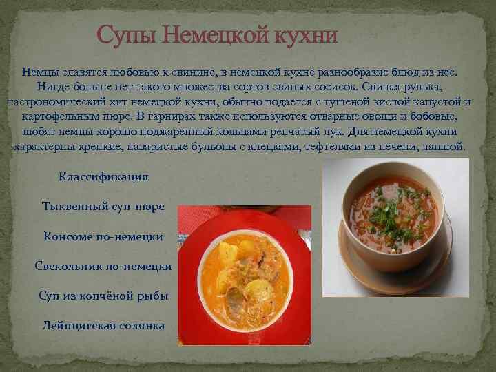 Супы Немецкой кухни Немцы славятся любовью к свинине, в немецкой кухне разнообразие блюд из