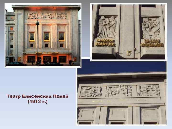 Театр Елисейских Полей (1913 г. )