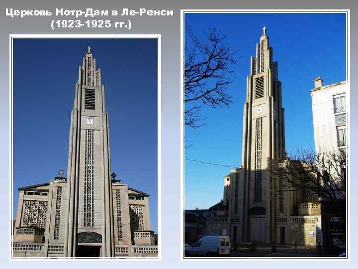 Церковь Нотр-Дам в Ле-Ренси (1923 -1925 гг. )