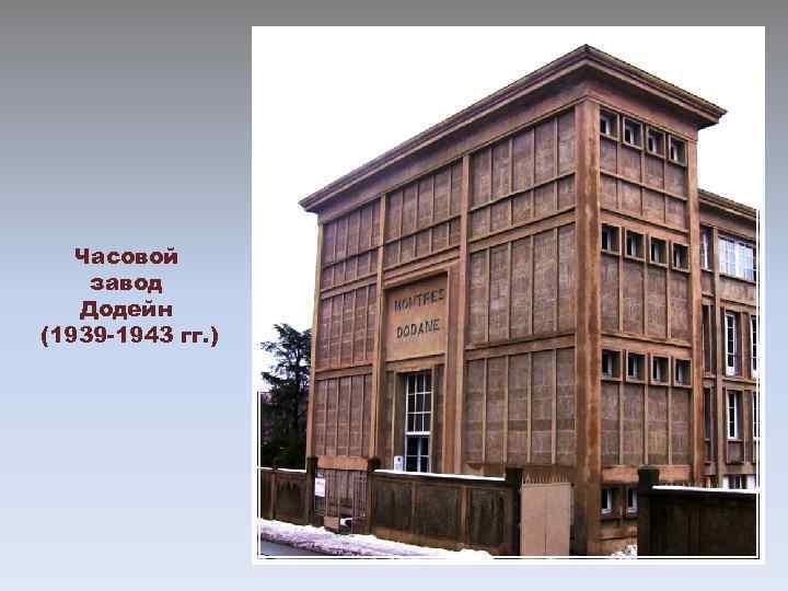 Часовой завод Додейн (1939 -1943 гг. )