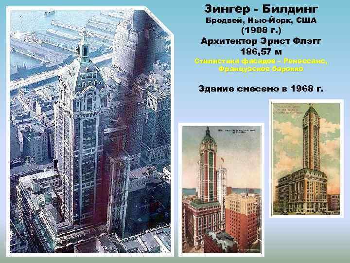 Зингер - Билдинг Бродвей, Нью-Йорк, США (1908 г. ) Архитектор Эрнст Флэгг 186, 57
