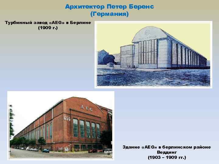 Архитектор Петер Беренс (Германия) Турбинный завод «AEG» в Берлине (1909 г. ) Здание «AEG»