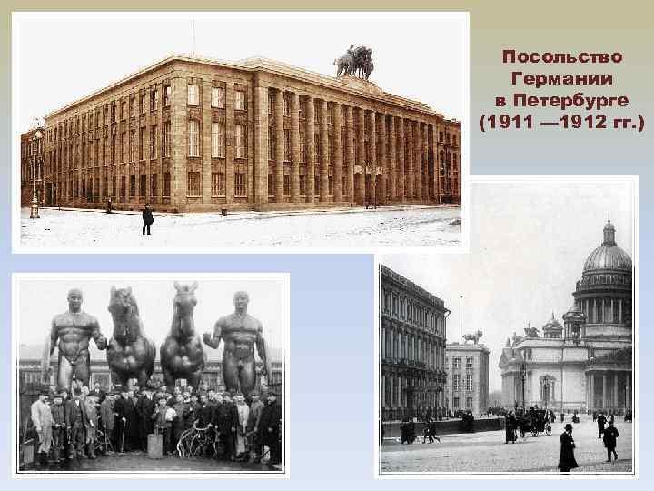Посольство Германии в Петербурге (1911 — 1912 гг. )