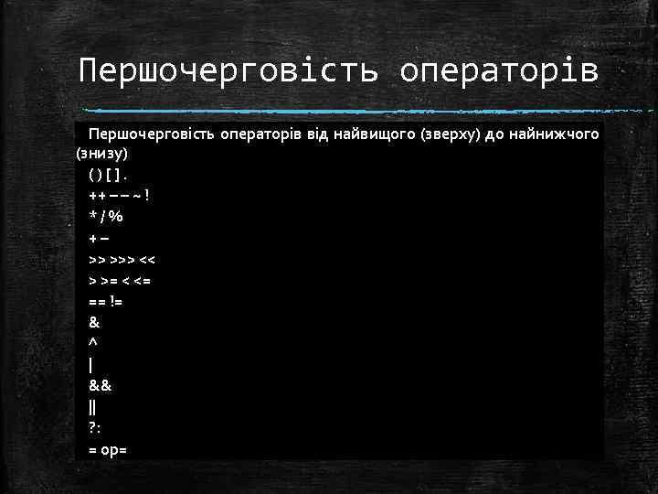 Першочерговість операторів від найвищого (зверху) до найнижчого (знизу) ( ) [ ]. ++ –