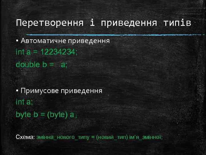 Перетворення і приведення типів ▪ Автоматичне приведення int a = 12234234; double b =