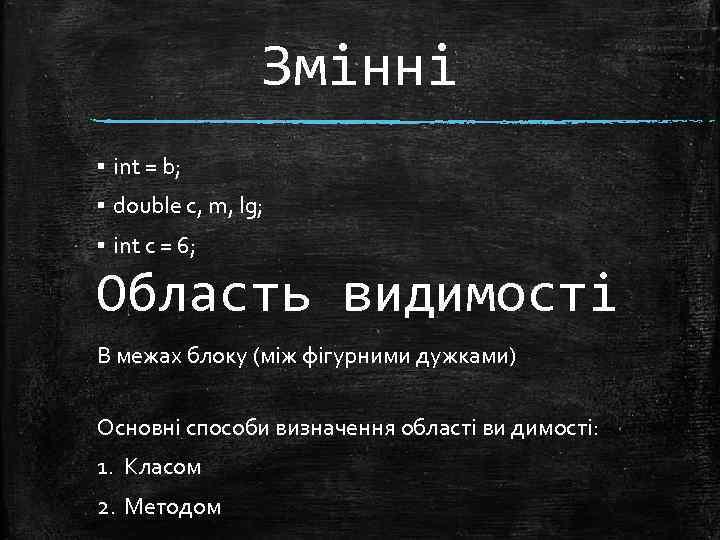 Змінні ▪ int = b; ▪ double c, m, lg; ▪ int c =