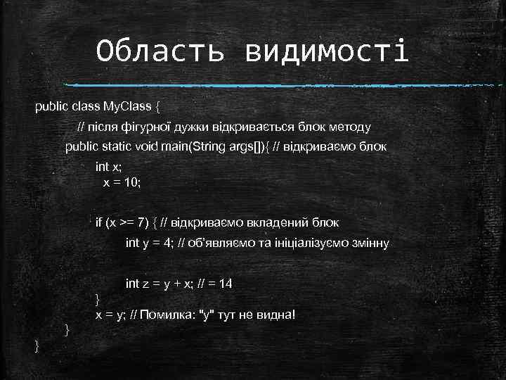 Область видимості public class My. Class { // після фігурної дужки відкривається блок методу